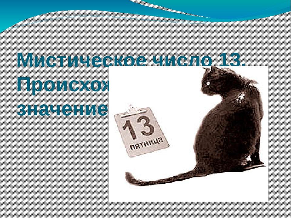 Мистическое число 13. Происхождение и значение числа 13