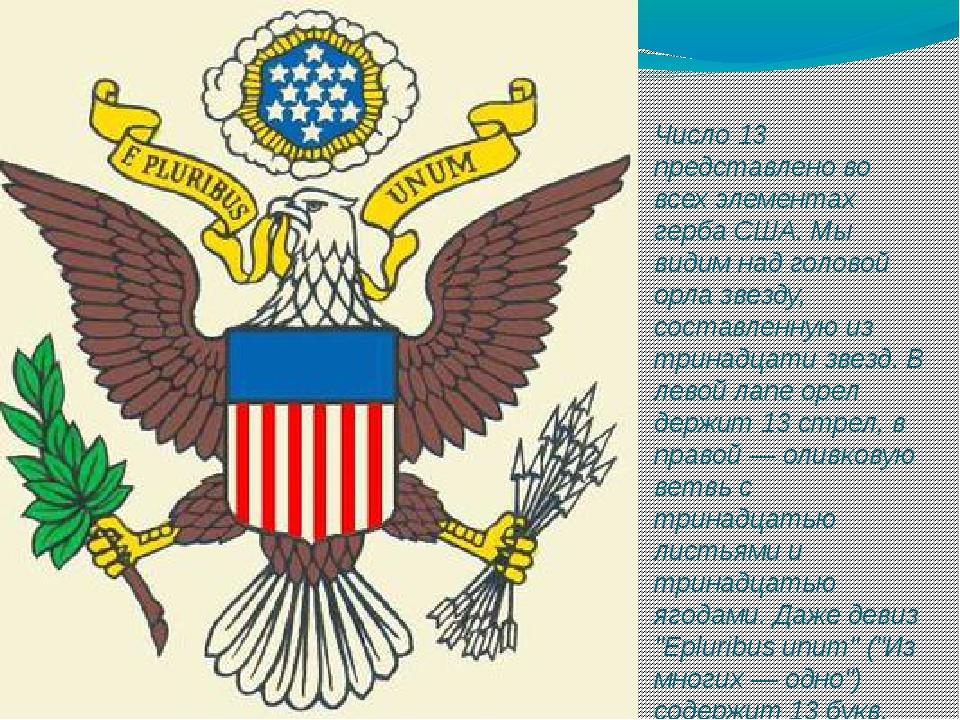 Число 13 представлено во всех элементах герба США. Мы видим над головой орла...
