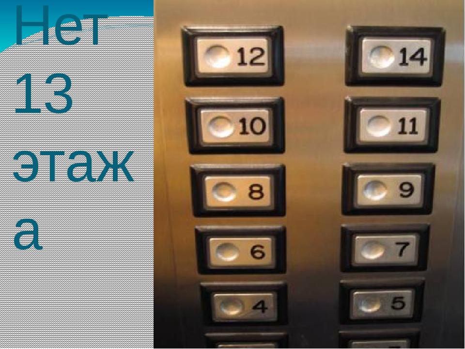 Нет 13 этажа