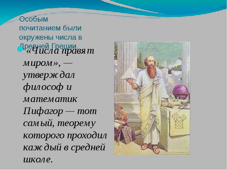 Особым почитанием были окружены числа в Древней Греции. «Числа правят миром»,...