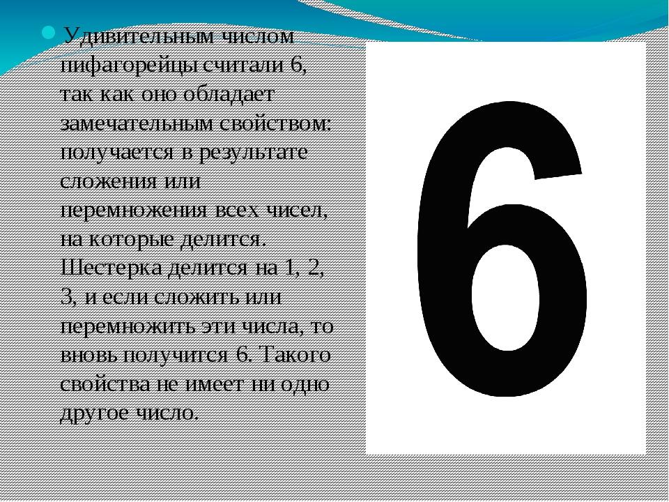 Удивительным числом пифагорейцы считали 6, так как оно обладает замечательны...