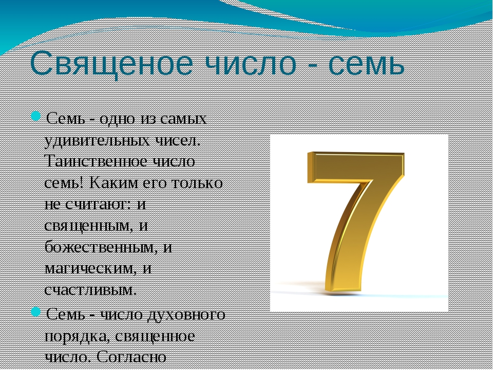 Священое число - семь Семь - одно из самых удивительных чисел. Таинственное ч...