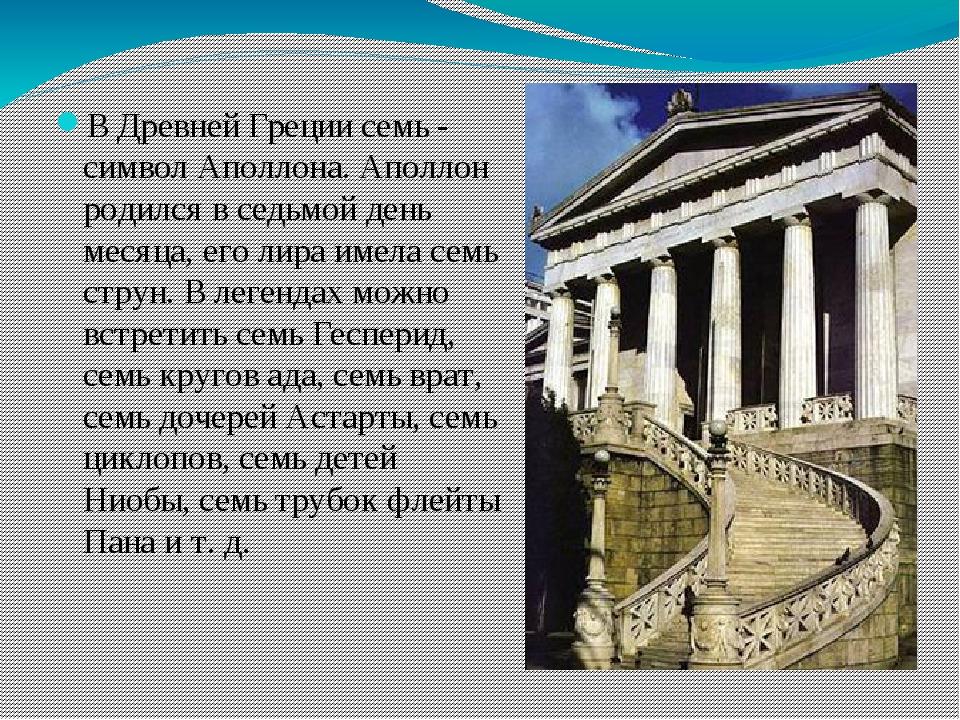 В Древней Греции семь - символ Аполлона. Аполлон родился в седьмой день меся...
