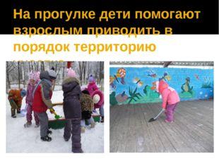 На прогулке дети помогают взрослым приводить в порядок территорию участка