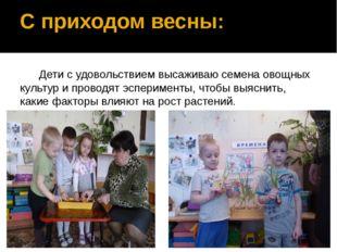 С приходом весны: Дети с удовольствием высаживаю семена овощных культур и про