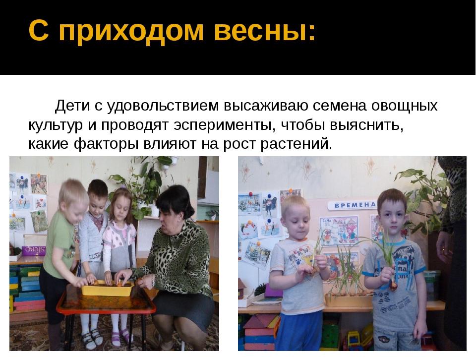 С приходом весны: Дети с удовольствием высаживаю семена овощных культур и про...