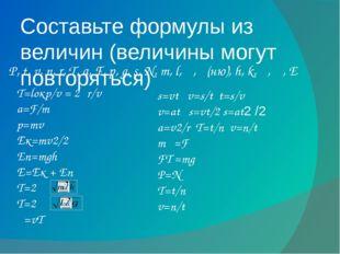 Составьте формулы из величин (величины могут повторяться) P, t, v, n, r, T, a