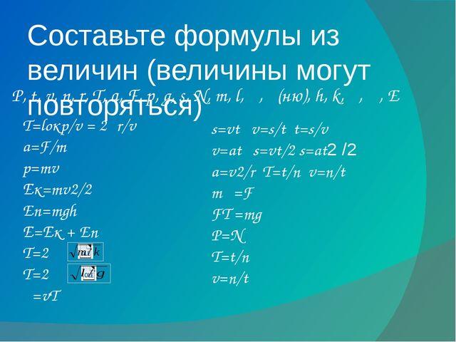 Составьте формулы из величин (величины могут повторяться) P, t, v, n, r, T, a...