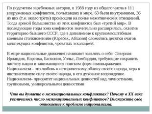 По подсчетам зарубежных авторов, в 1988 году из общего числа в 111 вооруженны