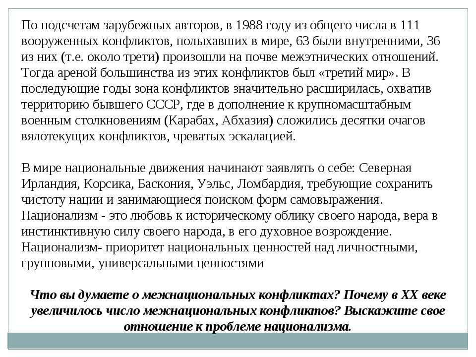По подсчетам зарубежных авторов, в 1988 году из общего числа в 111 вооруженны...