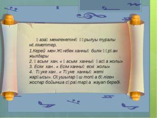 1.Қанға-қан алу Қазақ мемлекетінің құрылуы туралы мәліметтер. 1.Керей мен Жән