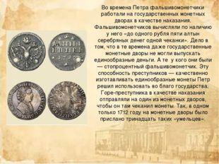 Во времена Петра фальшивомонетчики работали на государственных монетных двора