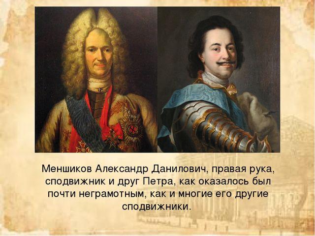 Меншиков Александр Данилович, правая рука, сподвижник и друг Петра, как оказа...
