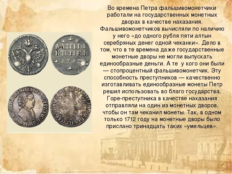 Во времена Петра фальшивомонетчики работали на государственных монетных двора...