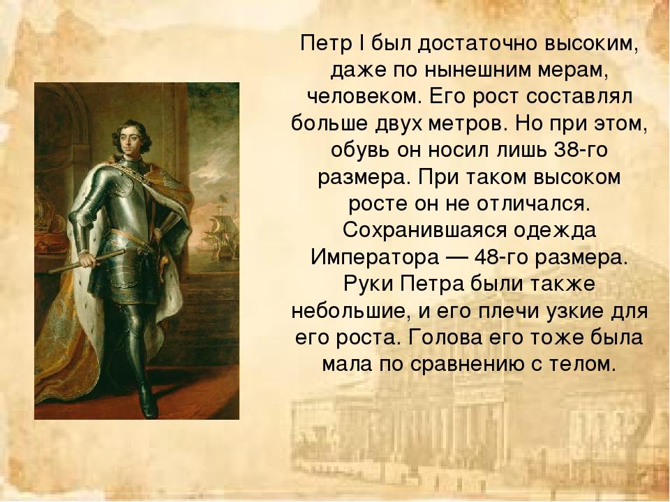 Петр I был достаточно высоким, даже по нынешним мерам, человеком. Его рост со...