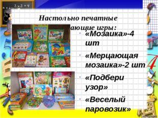 Настольно печатные и развивающие игры: «Мозаика»-4 шт «Мерцающая мозаика»-2 ш