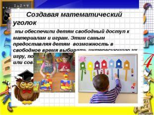 Создавая математический уголок мы обеспечили детям свободный доступ к матери
