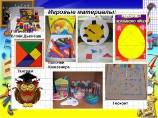 Игровые материалы: Танграм Логические блоки Дьенеша палочки Кюизенера Геоконт