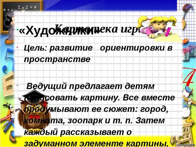 Картотека игр: «Художники» Цель:развитие ориентировки в пространстве    ...