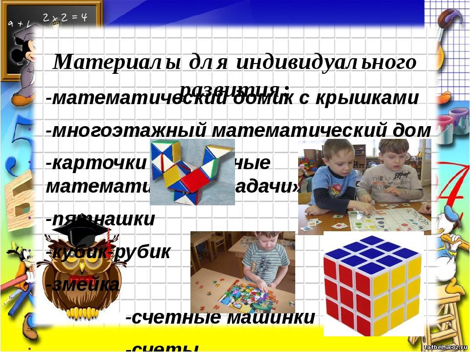 Материалы для индивидуального развития: -математический домик с крышками -мно...