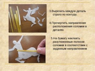 3.Вырезать каждую деталь строго по контуру. 4.Прочертить направление располож