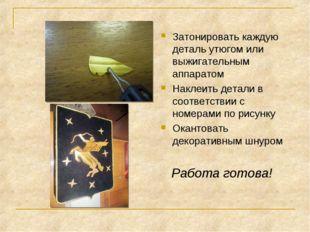 Затонировать каждую деталь утюгом или выжигательным аппаратом Наклеить детали
