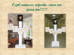 Герб нашего города- своими руками!!!!!