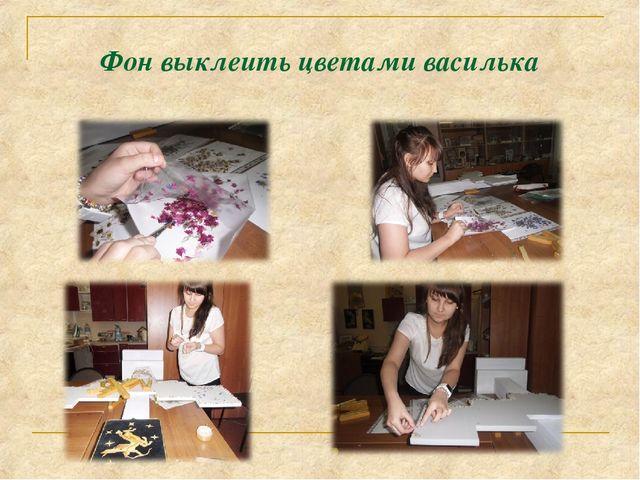Фон выклеить цветами василька