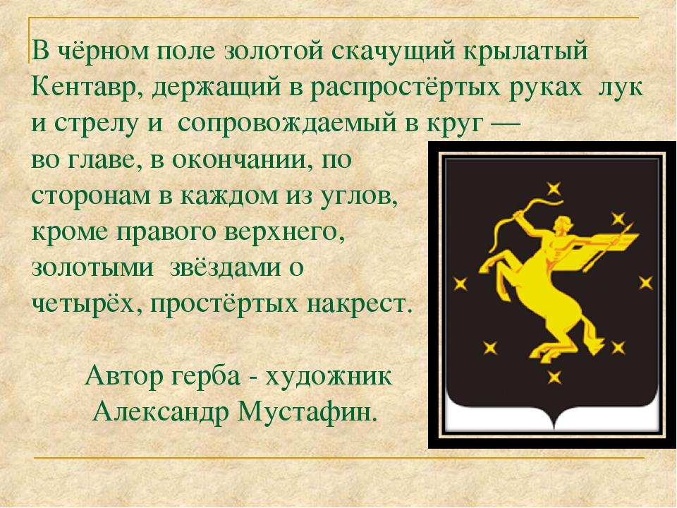В чёрном поле золотой скачущий крылатый Кентавр, держащий в распростёртых рук...
