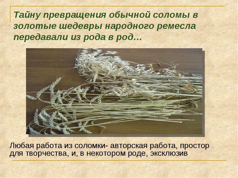 Тайну превращения обычной соломы в золотые шедевры народного ремесла передава...
