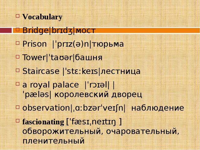 Vocabulary Bridge brɪdʒ мост Prison  ˈprɪz(ə)n тюрьма Tower ˈtaʊər башня Sta...