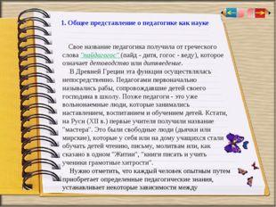 1. Общее представление о педагогике как науке Свое название педагогика получи