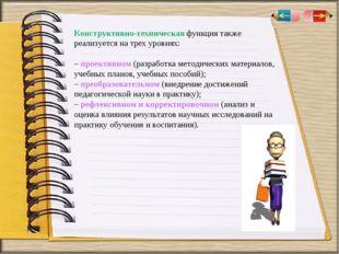 Конструктивно-техническая функция также реализуется на трех уровнях: –проект