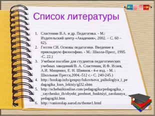 Список литературы Сластенин В.А. и др. Педагогика. - М.: Издательский центр «