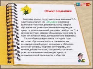 Объект педагогики Коллектив ученых под руководством академика В.А. Сластенина