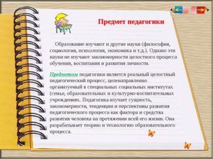 Образование изучают и другие науки (философия, социология, психология, эконо