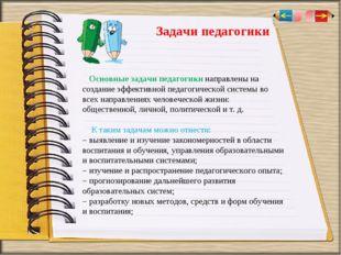 Основные задачи педагогикинаправлены на создание эффективной педагогической