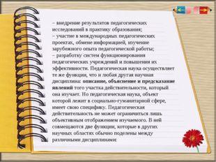 –внедрение результатов педагогических исследований в практику образования; –