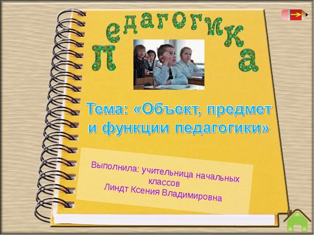 Выполнила: учительница начальных классов Линдт Ксения Владимировна