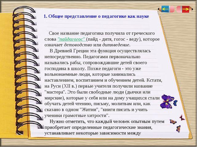 1. Общее представление о педагогике как науке Свое название педагогика получи...