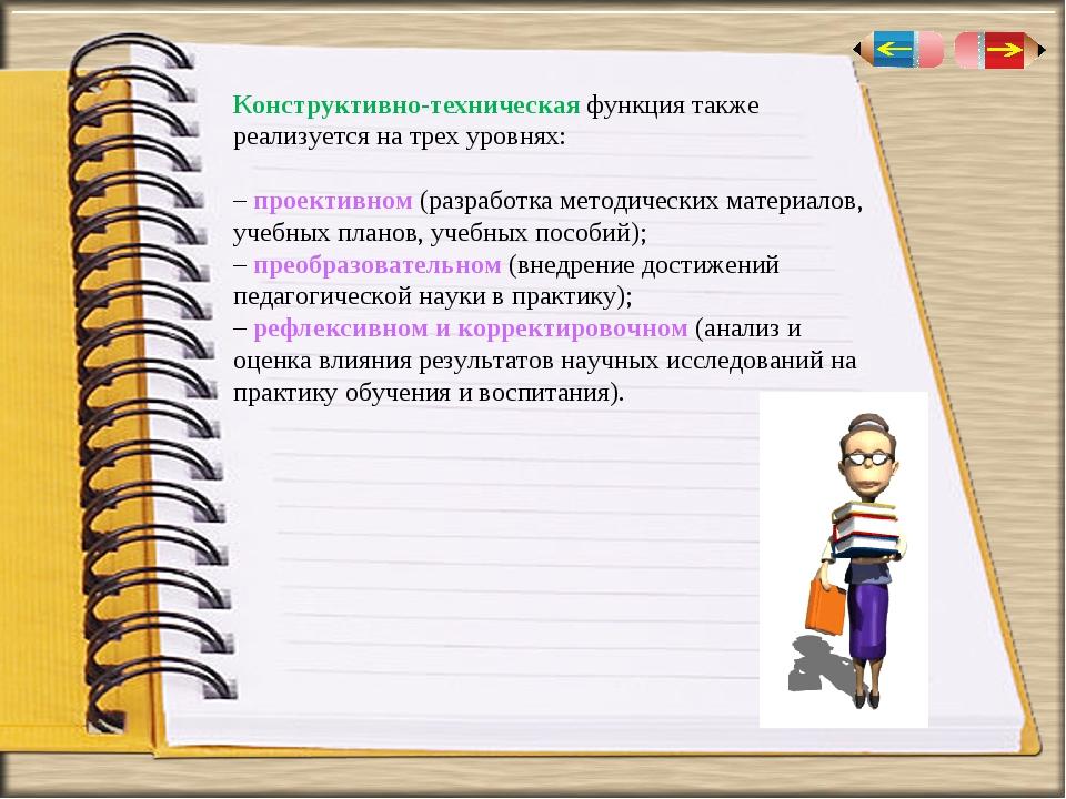 Конструктивно-техническая функция также реализуется на трех уровнях: –проект...