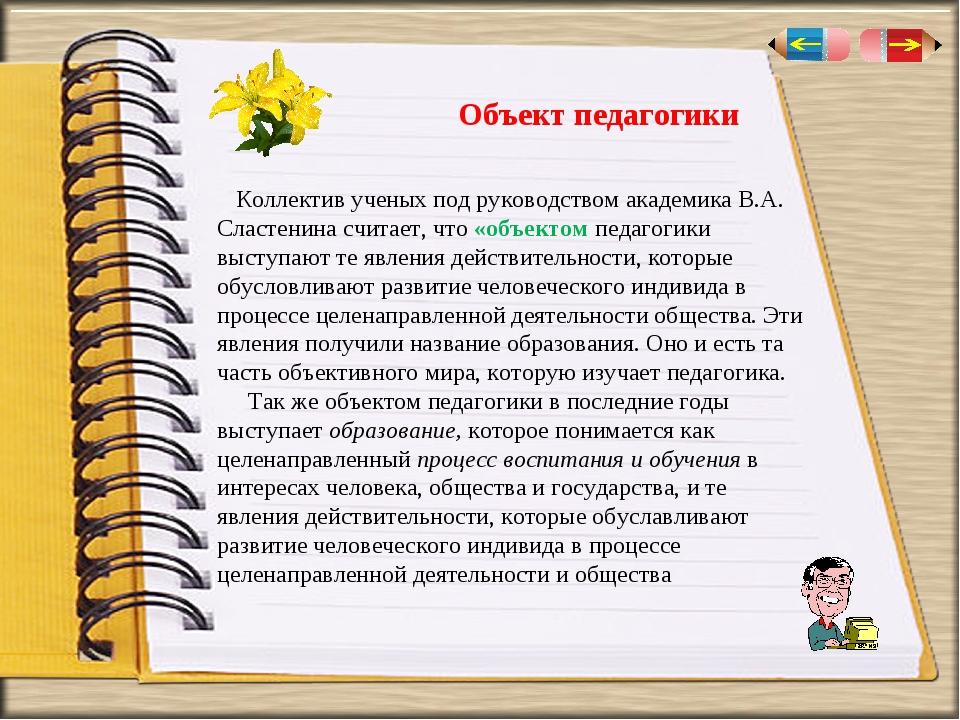Объект педагогики Коллектив ученых под руководством академика В.А. Сластенина...