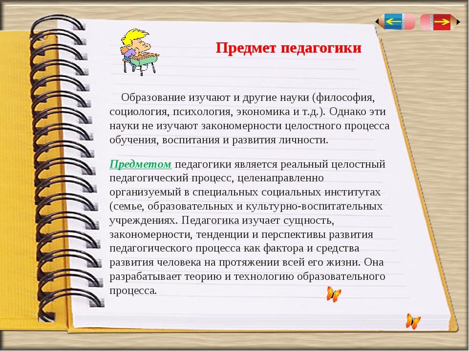 Образование изучают и другие науки (философия, социология, психология, эконо...