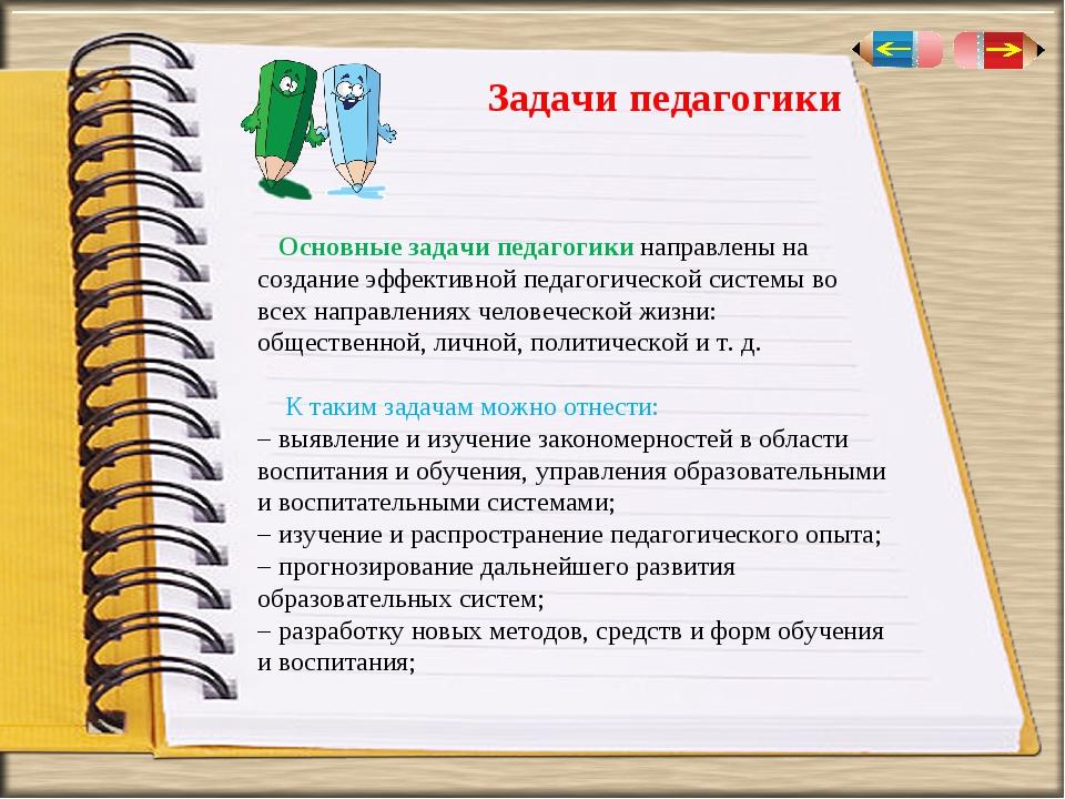 Основные задачи педагогикинаправлены на создание эффективной педагогической...