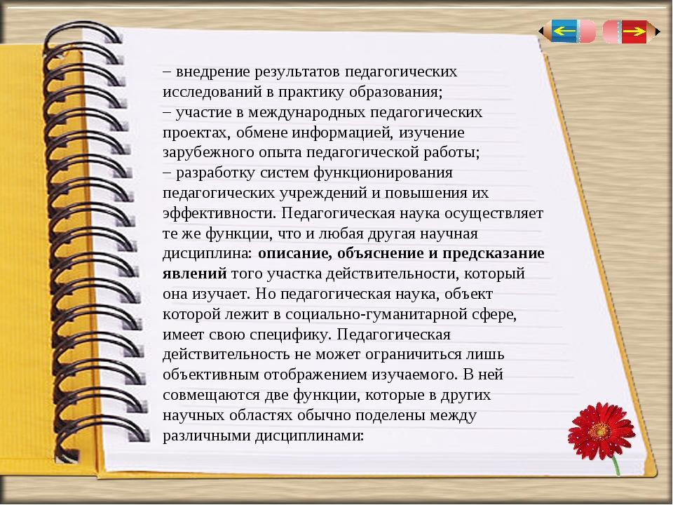 –внедрение результатов педагогических исследований в практику образования; –...