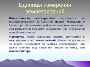 Единицы измерения землетрясений Интенсивность землетрясений оценивается по мо