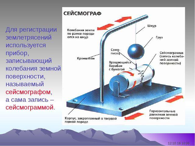 Для регистрации землетрясений используется прибор, записывающий колебания зем...