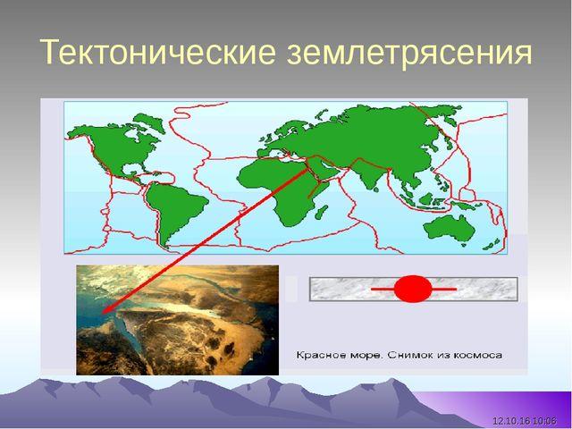 Тектонические землетрясения *