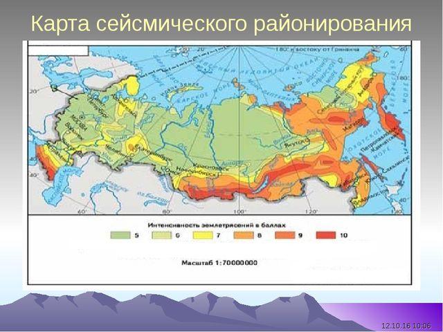 Карта сейсмического районирования *