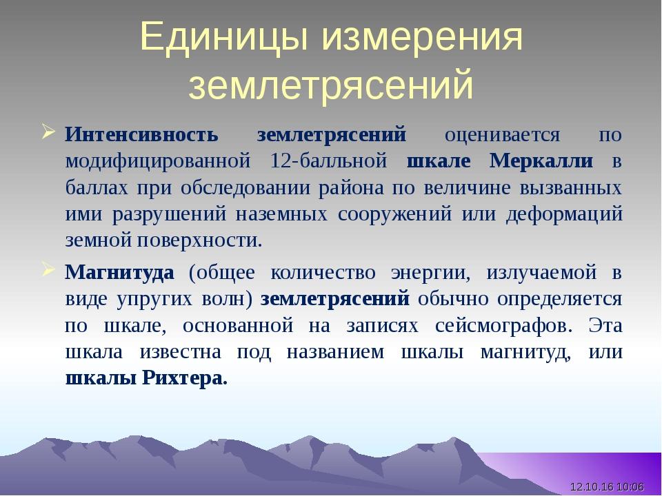 Единицы измерения землетрясений Интенсивность землетрясений оценивается по мо...